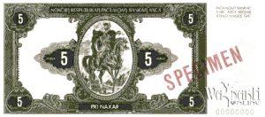 Рис.17. Пробная банкнота 5 Нахар компании «Giesecke & Devrient GmbH», без года и подписей