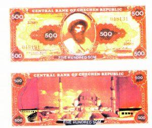 Рис.29. Эскиз банкноты 500 Сом из спецификации к договору ЧРИ с компанией «Oberthur»