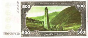 Рис.30. Пробная банкнота 500 Нахар (Тума) компании «Oberthur»
