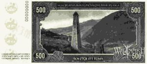 Рис.31. Пробная банкнота 500 Нахар (Тума) компании «Giesecke & Devrient GmbH», без года и подписей