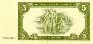 Рис.18. Банкнота 5 Нахар компании «Giesecke & Devrient GmbH», 1995 год, с подписями