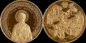 Рис.31.  5000 рублей. Республика Беларусь, 2013, золото.