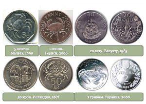 Рис.15. Изображение краба на современных монетах