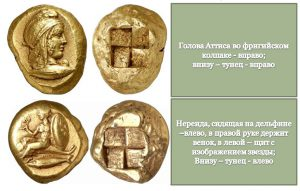 Рис.16. Статеры (кизикины). Кизик, 406-405 гг. до н.э., электр