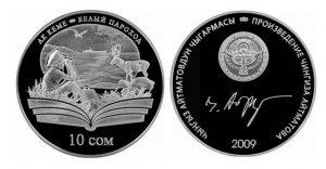 Рис.27. 10 сом. Республика Кыргызстан, 2009,  серебро,   Монетный двор Литвы