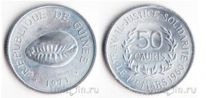 Рис. 4. 50 каури. Гвинея, 1971, алюминий(1971-1986 гг.)