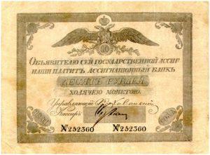Так выглядела 10-рублевая купюра в 1841 году