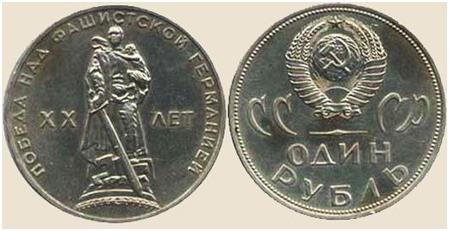 Первая юбилейная монета номиналом 1 рубль