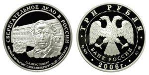 монету с изображением Н.А.Кристофари на фоне здания, в котором была открыта первая в России сберегательная касса.