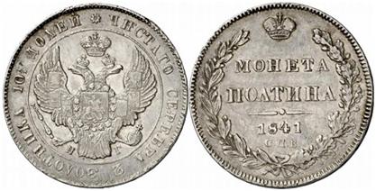 Так в 1841 году выглядела монета-полтина (50 копеек), о которой шла речь в рекламной брошюре.