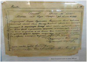 Сохранная казна выпускала кредитные билеты, которые находились в обращении наряду с денежными знаками.
