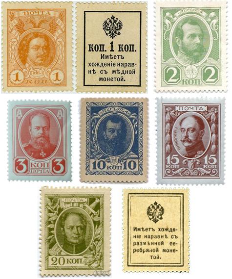 Деньги-марки