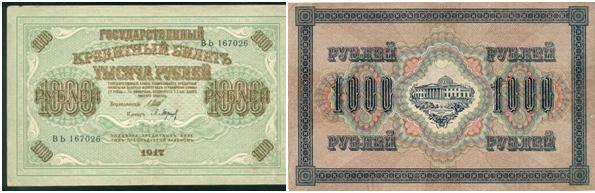 Деньги Временного правительства, названные в народе «керенки»