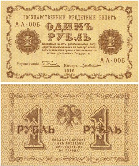 Банкнот времён николая ii (1894 1917) в народе именовалась «катеринка» монета 20 groszy rzeczpospolita polska 1949год цена
