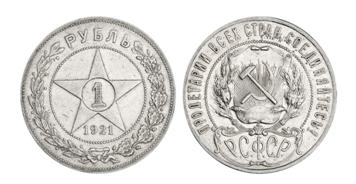 первый советский серебряный рубль.