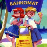 Музей денег и издательство МИФ выпустили детскую книгу «Волшебный банкомат»